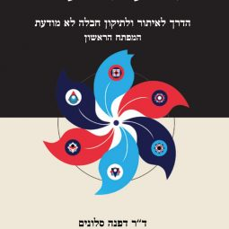 hebrew-cover-new